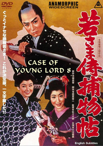 CASE OF YOUNG LORD 8 - FREE SHIPPING EDITION FOR USA ONLY
