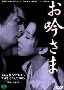 New From Ichiban - LOVE UNDER THE CRUCIFIX