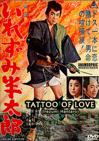 New From Ichiban - TATTOO OF LOVE