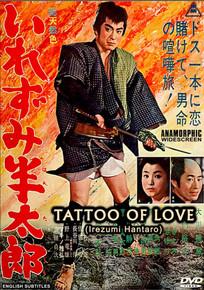 New From Ichiban - TATTOO OF LOVE