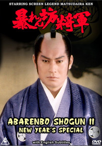 The Newest From Ichiban - ABARENBO SHOGUN II NEW YEAR'S SPECIAL