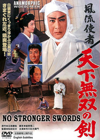 NO STRONGER SWORDS