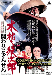 The Newest From Ichiban_COLD WIND MONJIRO 2 - THE SECRET OF MONJIRO'S BIRTH