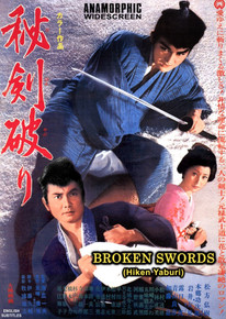 BROKEN SWORDS - FREE SHIPPING IN THE US EDITION