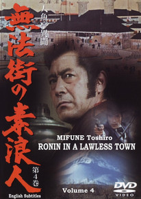 RONIN IN A LAWLESS TOWN Volume 4 - FREE SHIPPING IN THE US EDITION