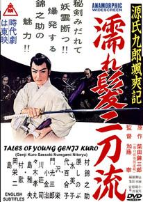 The Newest From Ichiban_TALES OF GENJI KURO