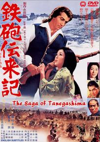 The Newest From Ichiban_SAGA OF TANEGASHIMA