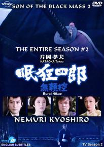 BOX SET NEMURI KYOSHIRO - SON OF THE BLACK MASS TV SEASON 2