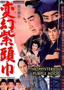 The Newest From Ichiban_THE MYSTERIOUS PURPLE HOOD