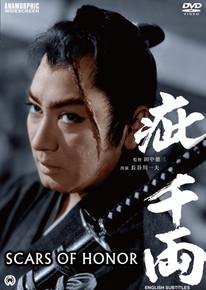 Ichiban Presents SCARS OF HONOR
