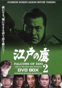 BOX SET 02 - MIFUNE TOSHIRO'S FALCONS OF EDO