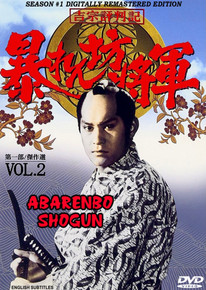 The Newest from Ichiban ABARENBO SHOGUN SEASON 1 - VOLUME 2