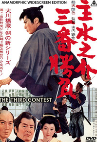 Ichiban Presents THE THIRD CONTEST