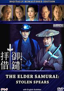 The Newest from Ichiban ELDERLY SAMURAI: STOLEN SPEARS