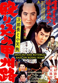 The Newest from Ichiban JIROCHO & KOTENGU: RAID ON KOSHU ROAD