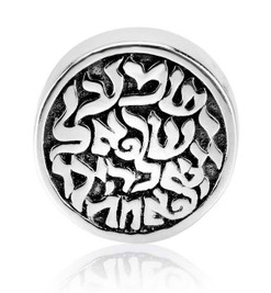 Shema Yisrael Bead Charm