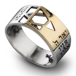 Star of David Ring with Priestly Blessing