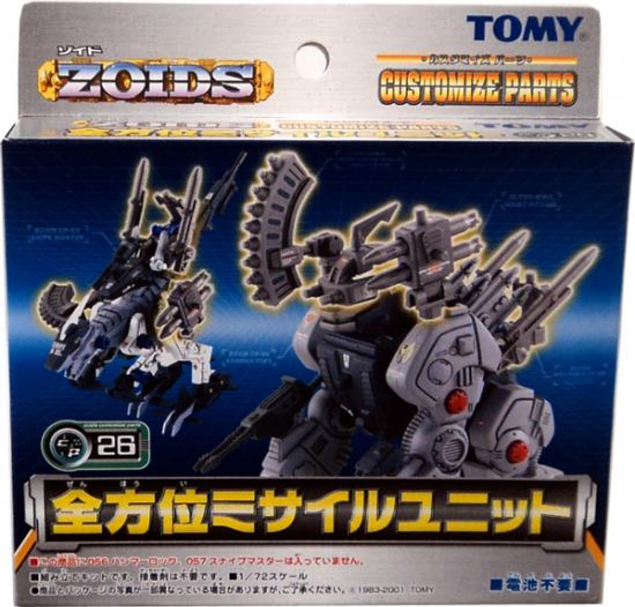 Zoids Customized Parts Omni Direction Missile Unit Accessory Kit CP-26