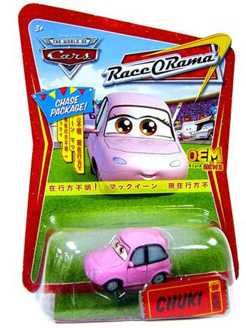 Disney Cars The World of Cars Race-O-Rama Chuki Diecast Car [Chase Package]