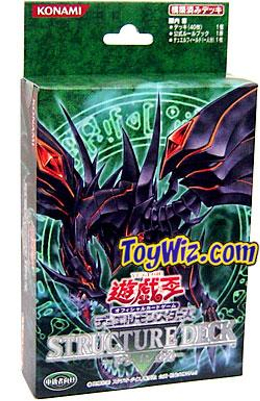 YuGiOh Power of Dragon Structure Deck [Japanese]