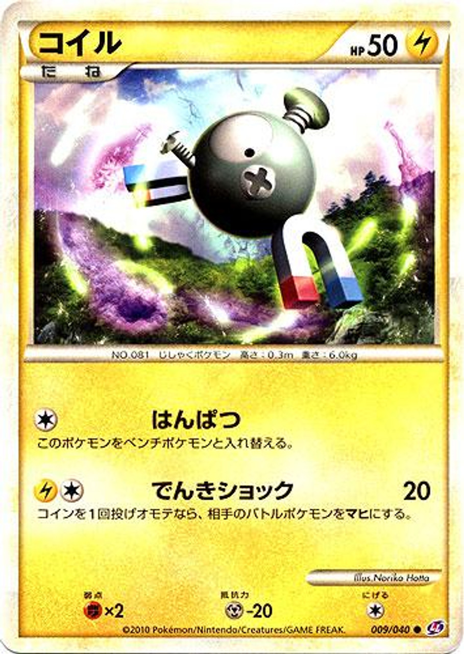 Pokemon Lost Link Common Magnemite #9 [Japanese]