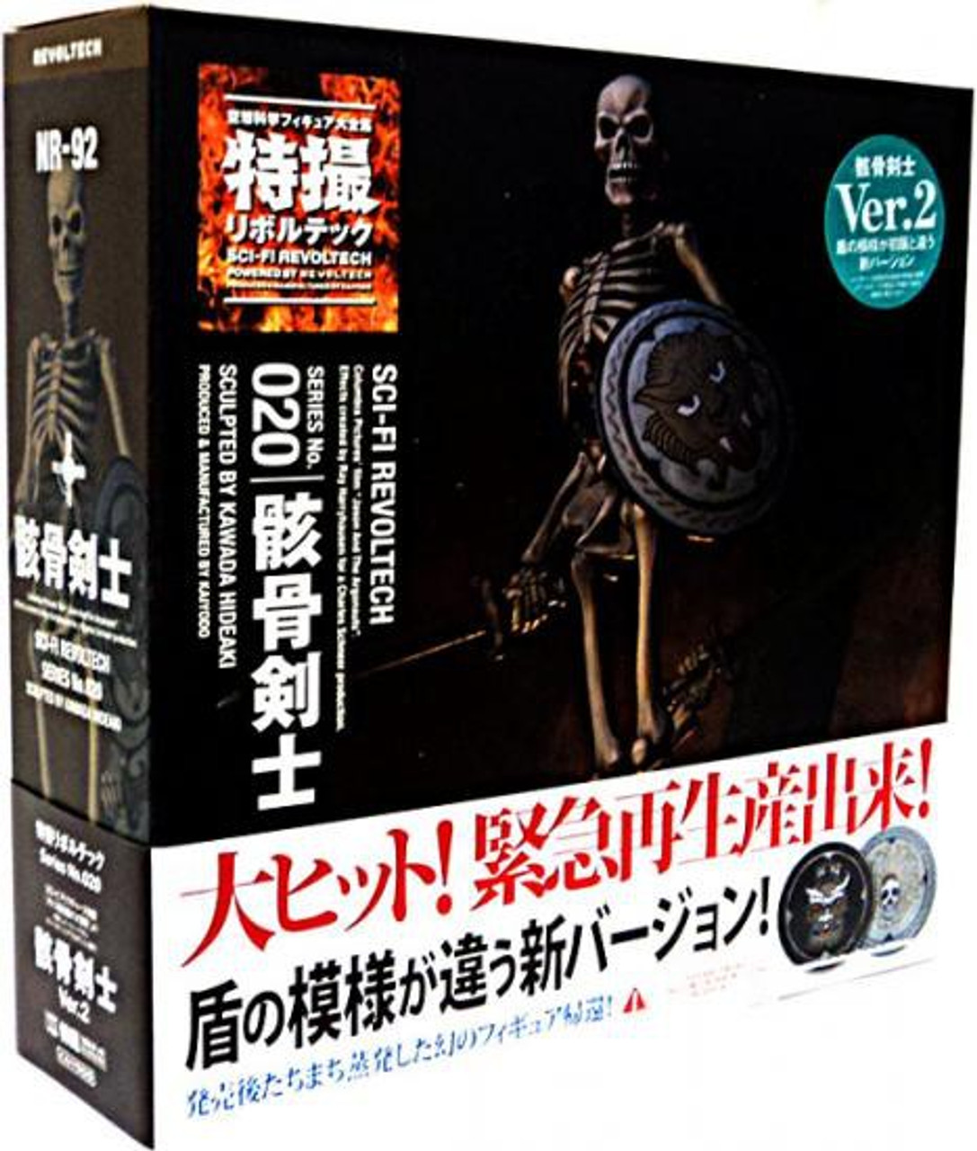 Jason & the Argonauts Sci-Fi Revoltech Skeleton Warrior Action Figure #020