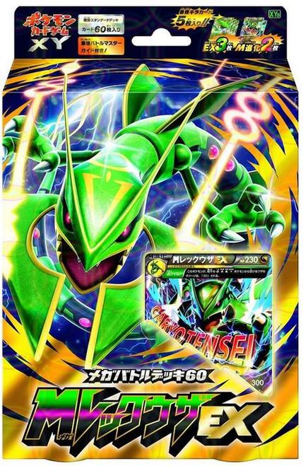 Pokemon japanese nintendo emerald break battle deck mega - Lego pokemon rayquaza ...
