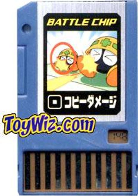 Capcom Mega Man Japanese PET Copy Damage Battle Chip #148