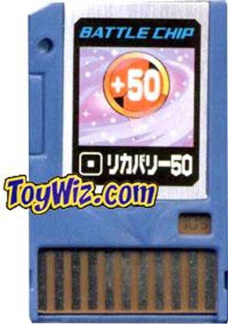 Capcom Mega Man Japanese PET Recovery 50 Battle Chip #109