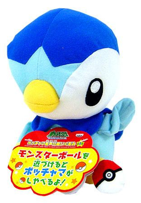 Pokemon Talking Piplup Plush [With Pokeball]
