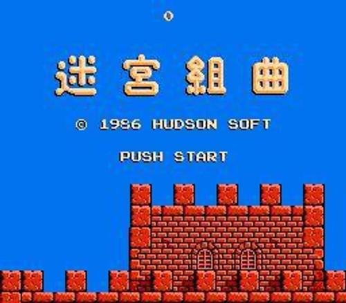 Nintendo NES Milon's Secret Castle Video Game Cartridge [Played Condition]