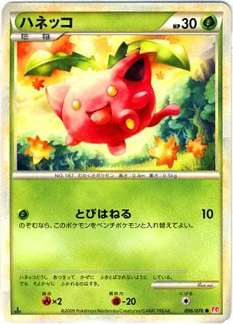 Pokemon HeartGold & Soulsilver HeartGold Common Hoppip #6 [Japanese]