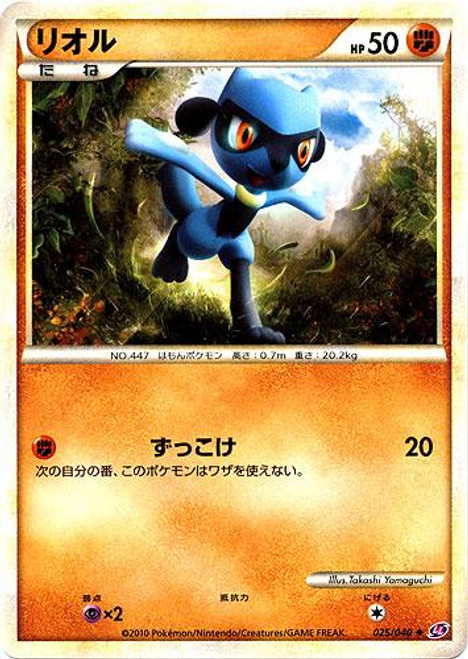 Pokemon Lost Link Uncommon Riolu #25 [Japanese]