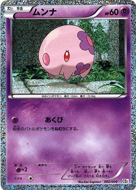 Pokemon Black & White Rare Holo Munna #002/009 [Japanese]