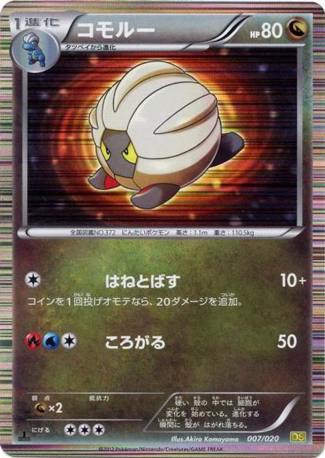 Pokemon Dragon Selection Rare Holo Shelgon #7 [Japanese]