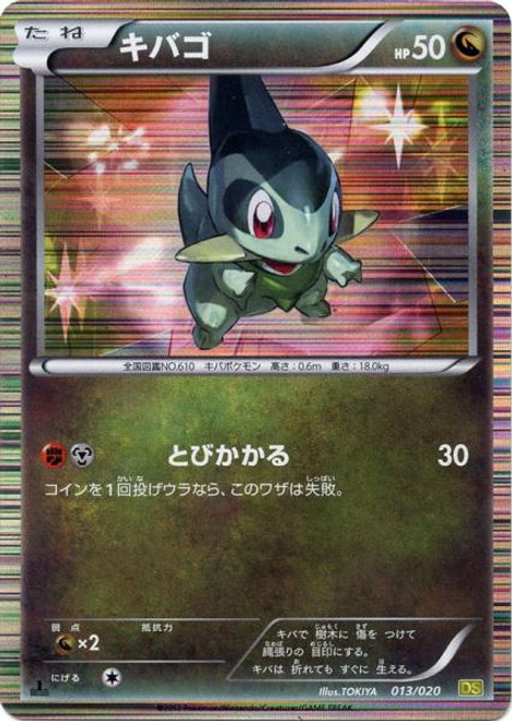 Pokemon Dragon Selection Rare Holo Axew #13 [Japanese]