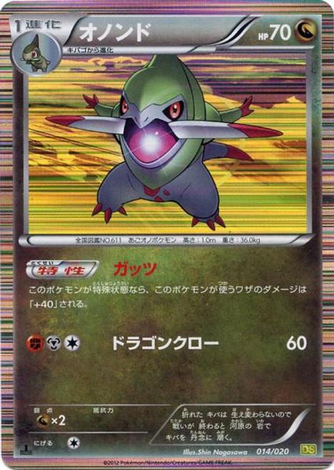 Pokemon Dragon Selection Rare Holo Fraxure #14 [Japanese]