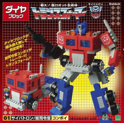 Transformers Japanese Diablock Optimus Prime Conboy Figure Set