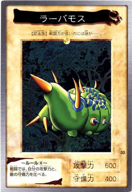 YuGiOh Original Series 1st Generation Common Larvae Moth #32