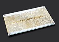 Metalace Organic Challah Board (Gold)