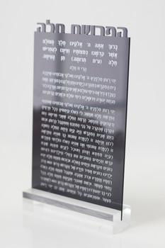 Clear Prints Hafrashat Challah (00HC)
