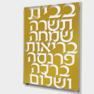Waterdale Lucite Bold Birchat Habayit Plaque - Gold (WD-BH-BLD-GLD)