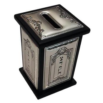 Hazorfim Wood & Silver Square Shaped Charity Box