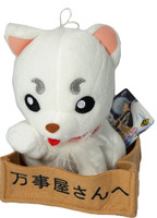 Gintama: Sadaharu Dog Plush