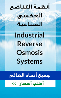 industrial reverse osmosis water treatment systems worldwide by pure aqua inc.