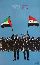 OSPAAAL 1971 -- Solidarity with Syria