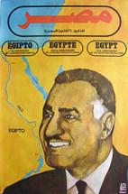 OSPAAAL 1982 -- Egypt and Nasser