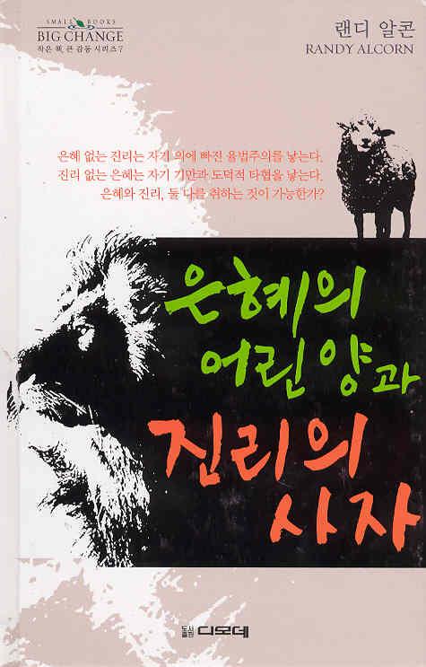 grace-truth-korean.jpg