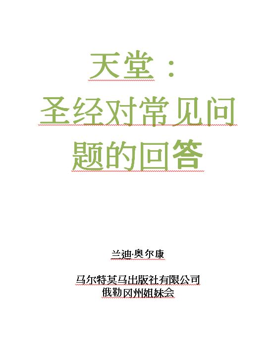 heaven-booklet-chinese-simplified.jpg