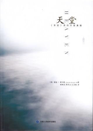 heaven-chinese-simplified.jpg